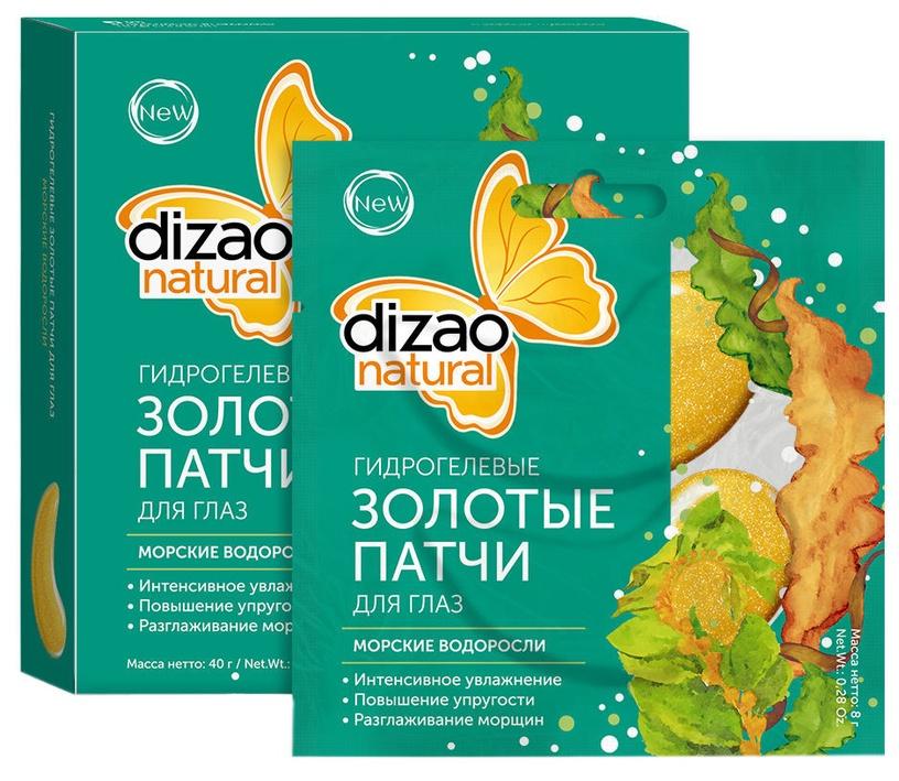 Dizao Natural Sea Seaweed Hydrogel Eye Pads 40g