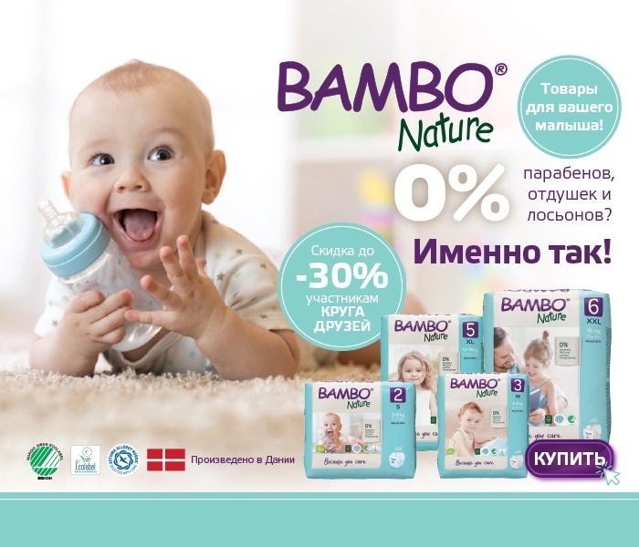 Bambo Nature - товары для вашего малыша! Скидка до -30% участникам «Круга друзей»