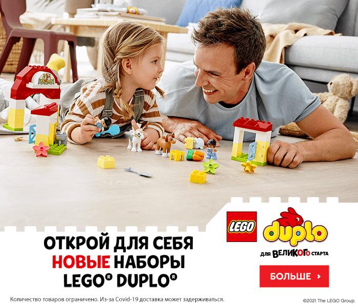 ОТКРОЙ ДЛЯ СЕБЯ НОВЫЕ НАБОРЫ LEGO DUPLO