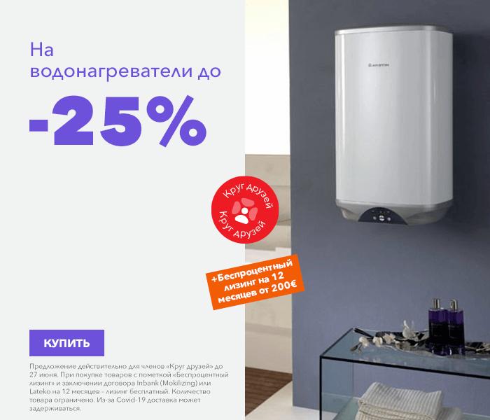 На водонагреватели до -25%