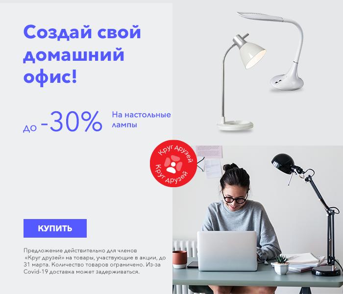 Создай свой домашний офис! На настольные лампы до -30%