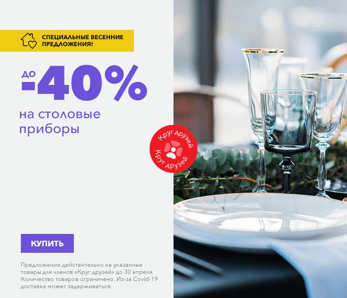 Cпециальные весенние предложения! на столовые приборы до -40%