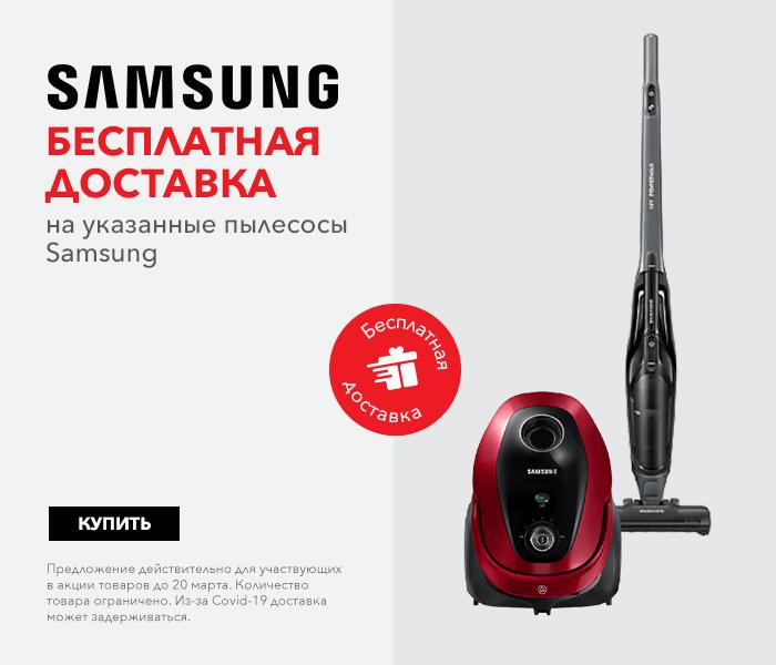 Бесплатная доставка на указанные пылесосы Samsung