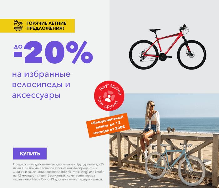 Горячие летние предложения! до -20% на избранные велосипеды и аксессуары
