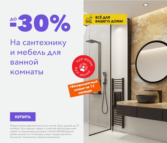 Всё для новой ванной комнаты! На сантехнику и мебель для ванной комнаты до -30%