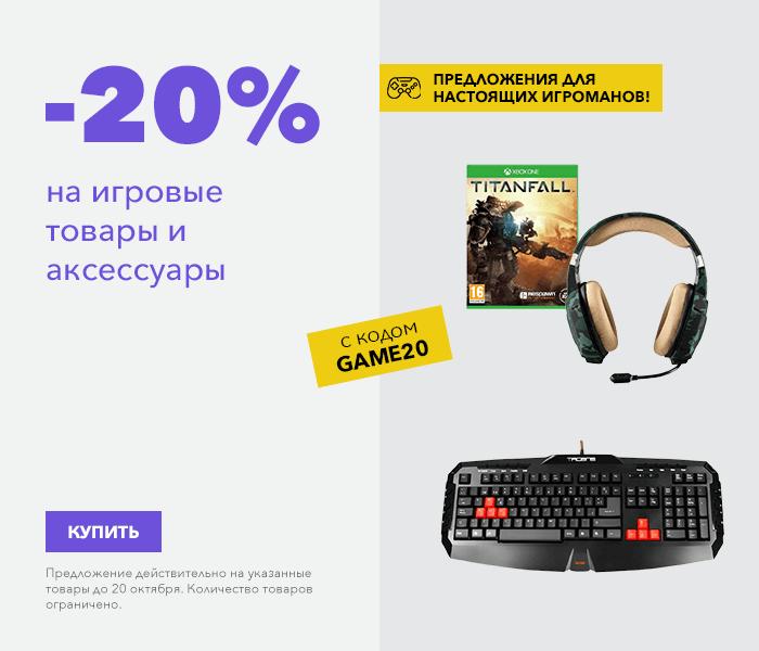 Предложения для настоящих игроманов! -20% на игровые товары и аксессуары