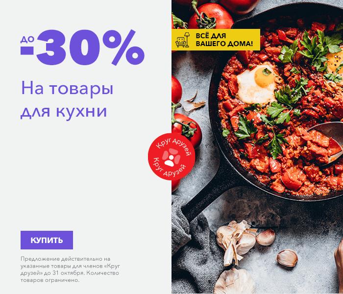 Для дома! На товары для кухни до -30%