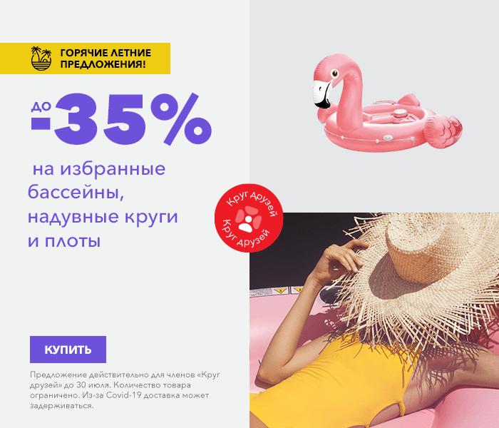 Горячие летние предложения! до -35% на избранные бассейны, надувные круги и плоты