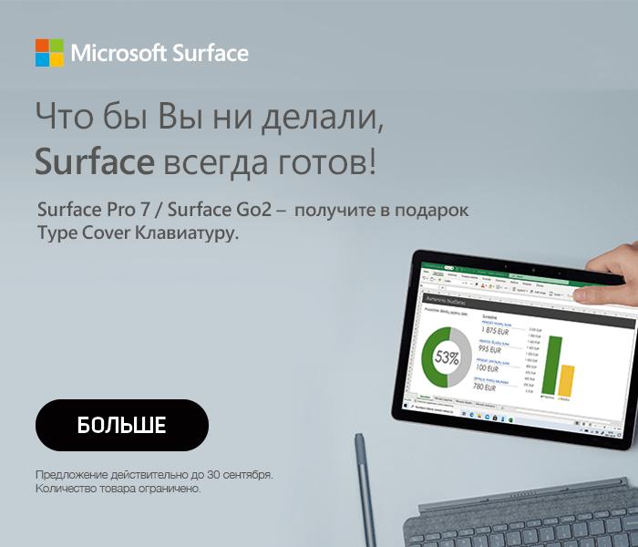 Microsoft Surface  Что бы Вы ни делали, Surface - всегда готов!  Surface Pro 7 / Surface Go 2 - получите в подарок Type Cover клавиатуру.