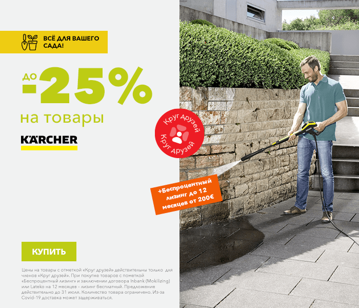 Специальные предложения для Вашего сада!  до -25% на товары Karcher