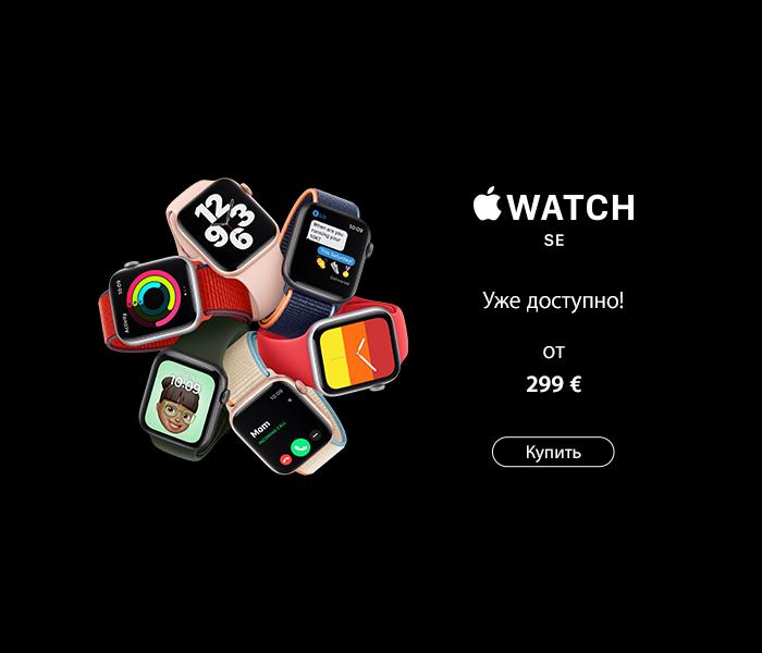 Apple Watch SE - yже доступно!