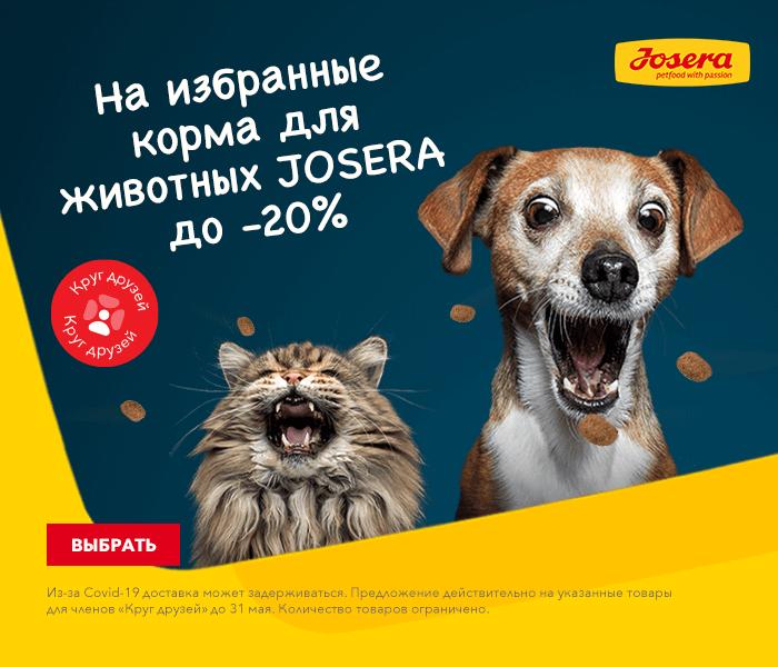На избранные корма для животных JOSERA до -20%