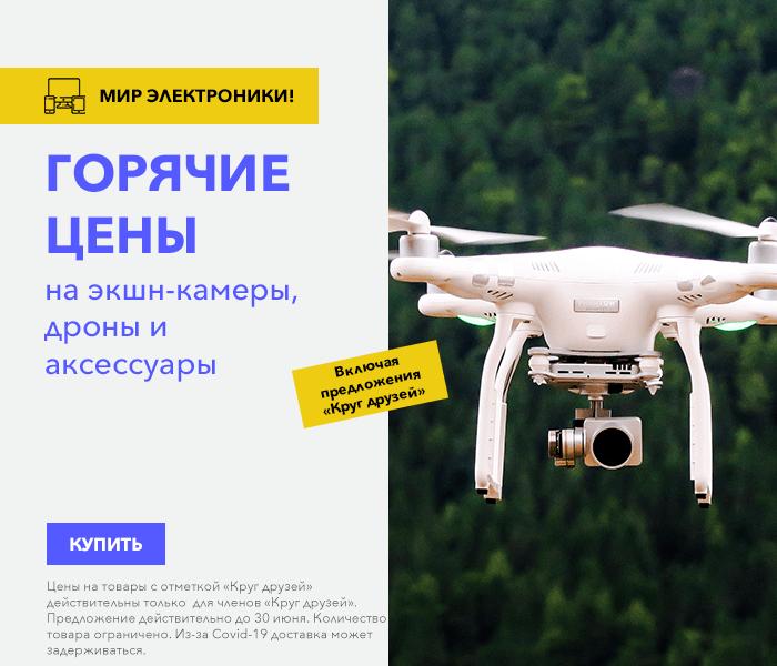 Мир электроники! Горячие цены на экшн-камеры, дроны и аксессуары