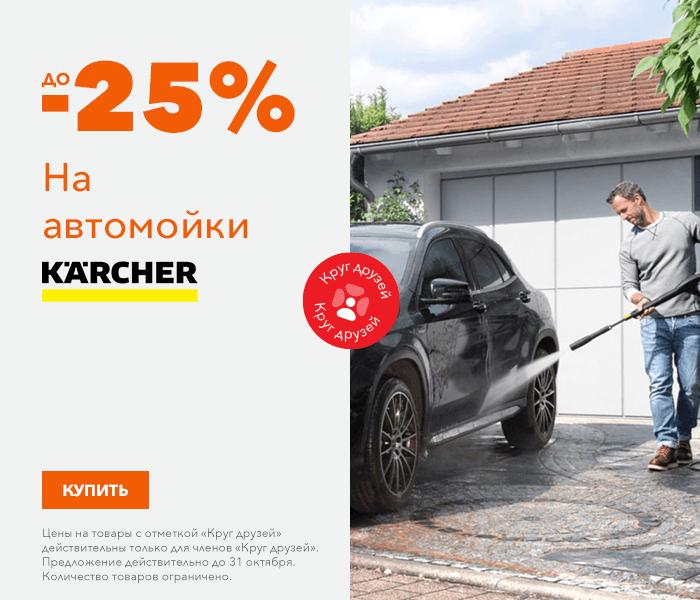 Супер предложение для Вашей машины! На автомойки Karcher до -25%