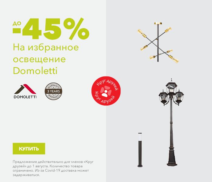 Специальные предложения для Вашего сада!  до -45% на избранные светильники Domoletti