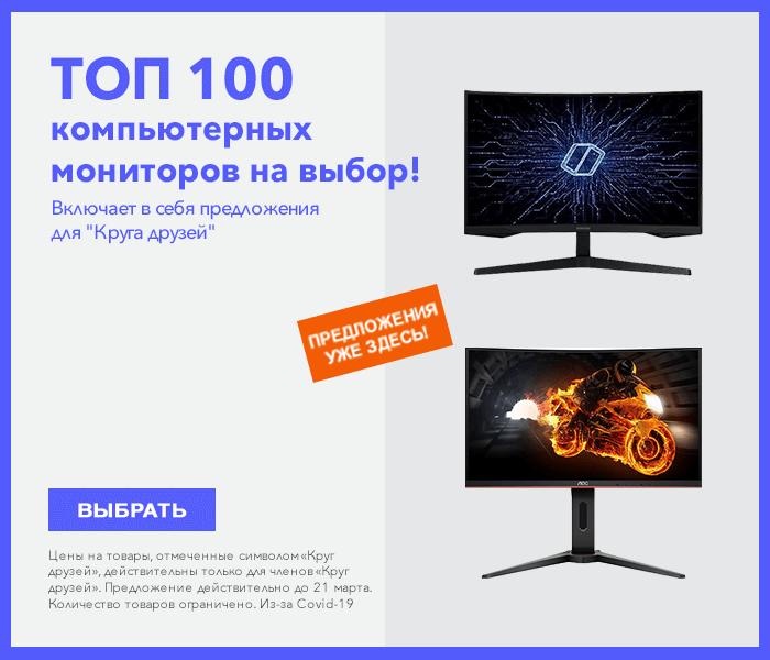 ТОП 100 компьютерных мониторов на выбор! Предложения уже здесь!