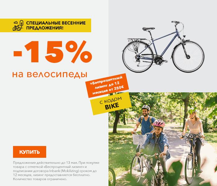 Специальные весенние предложения! на велосипеды -15% с кодом BIKE