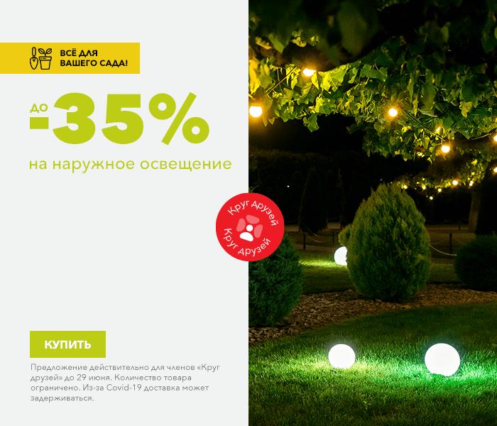 Всё для Вашего сада! на наружное освещение до -35%