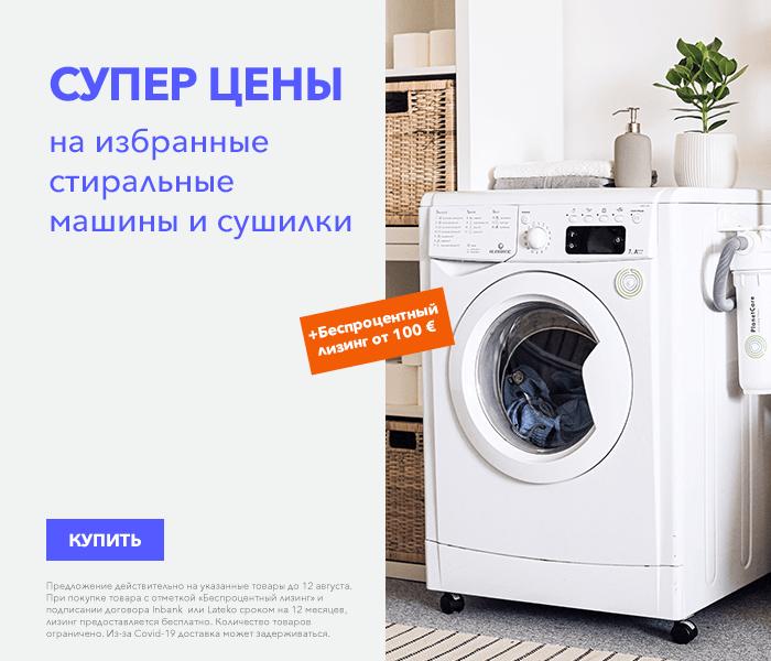 Всё для Вашего дома! СУПЕР ЦЕНЫ на избранные стиральные машины и сушилки