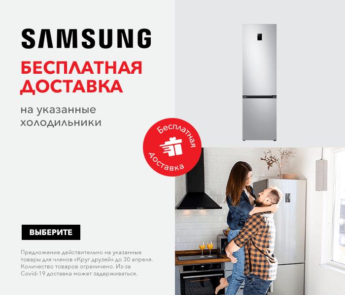 Бесплатная доставка на указанные холодильники Samsung