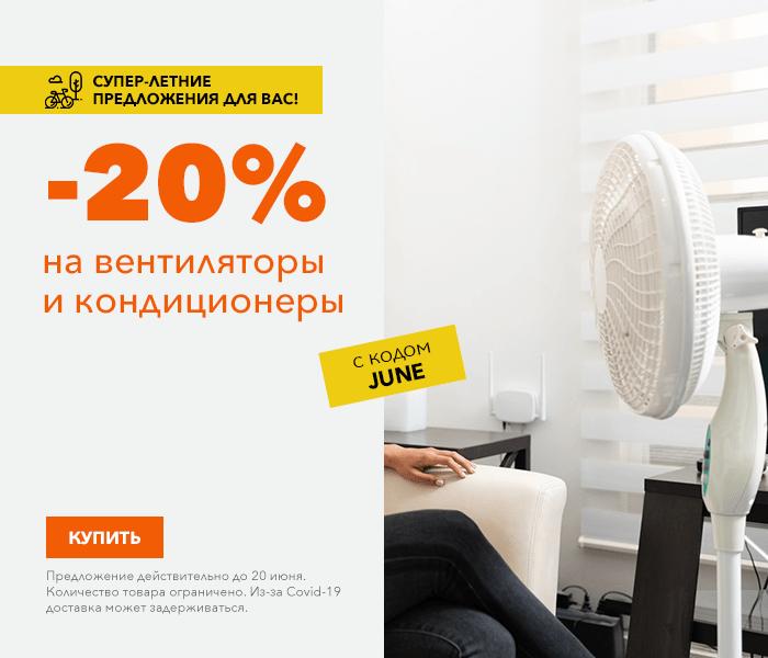 Супер-летние предложения для вас! на вентиляторы и кондиционеры -20% с кодом JUNE