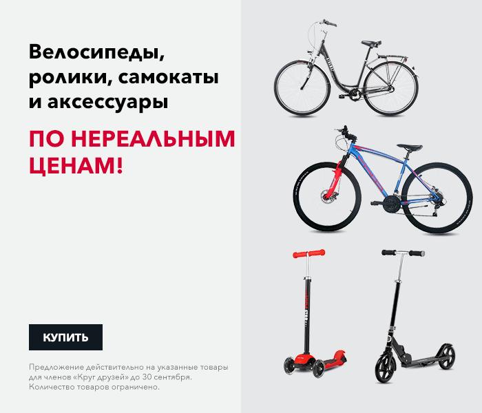 Велосипеды, ролики, самокаты и аксессуары по нереальным ценам!