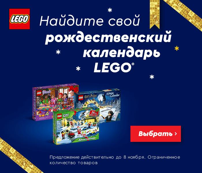 Найдите свой рождественский календарь LEGO
