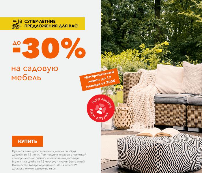 Супер-летние предложения для вас! на садовую мебель до -30%