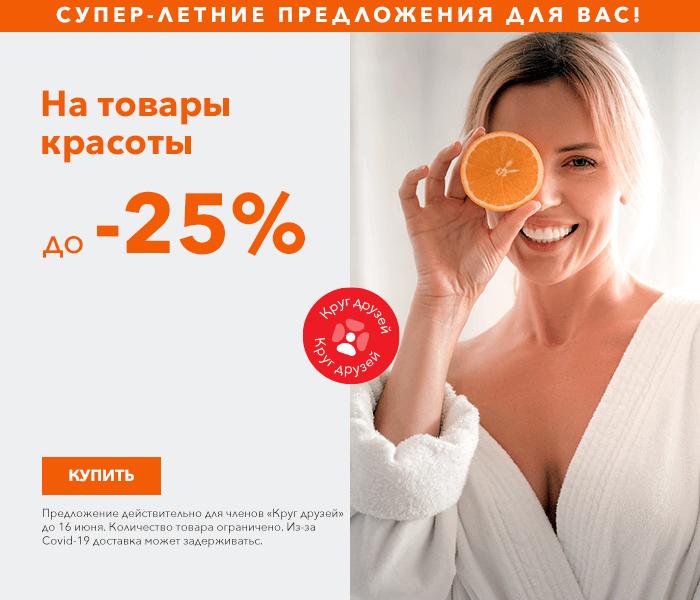 Супер-летние предложения для вас! на товары красоты до -25%