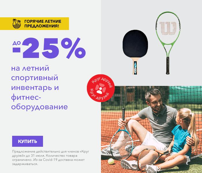 Горячие летние предложения! до -25% на летний спортивный инвентарь и фитнес-оборудование