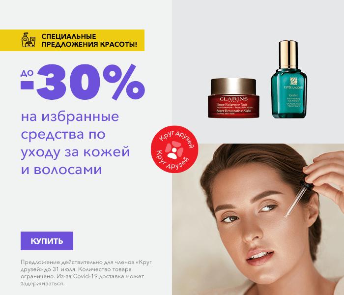 ГОРЯЧИЕ ЛЕТНИЕ ПРЕДЛОЖЕНИЯ! на избранные средства по уходу за кожей и волосами до -30%