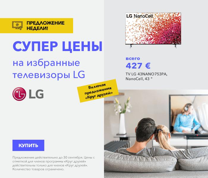 СУПЕР цены на избранные телевизоры LG