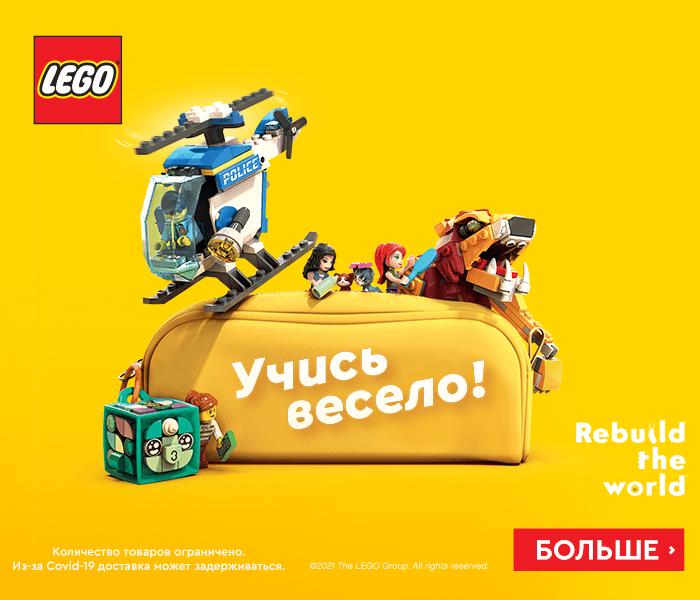 LEGO Учuсь весело!