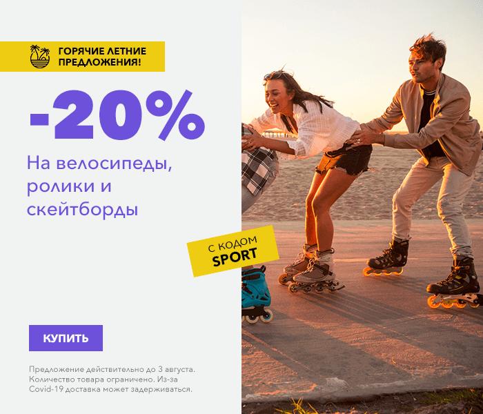 ГОРЯЧИЕ ЛЕТНИЕ ПРЕДЛОЖЕНИЯ! На велосипеды, ролики и скейтборды -15% с кодом SPORT