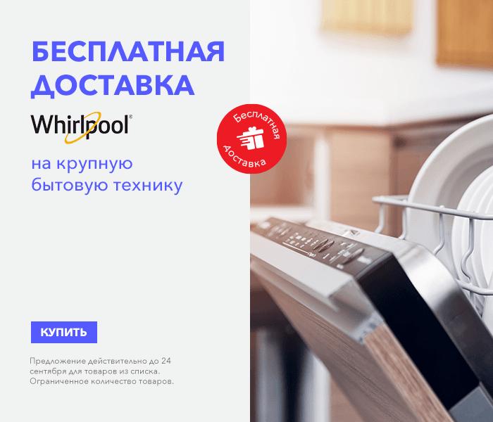 Бесплатная доставка.  на крупную бытовую технику Whirpool