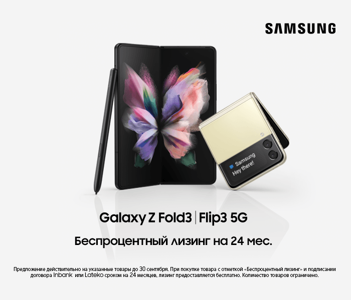 SAMSUNG  Galaxy Z Fold 3 | Flip 3 5G  Беспроцентный лизинг на 24 мес.