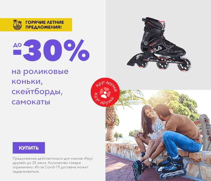 Горячие летние предложения! до -30% на роликовые коньки, скейтборды, самокаты