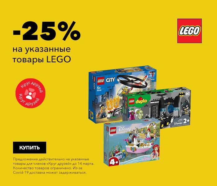 -25% на указанные товары LEGO