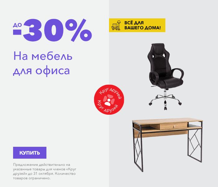 Для дома! На мебель для офиса до -30%
