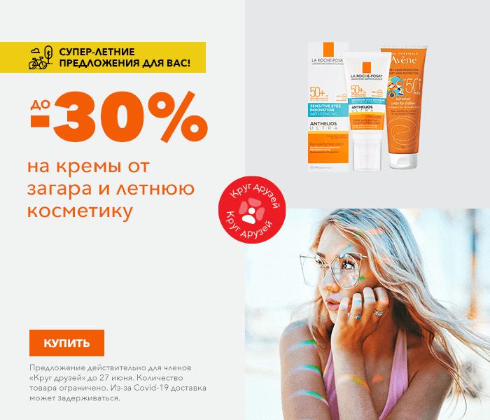 Супер-летние предложения для вас! на кремы от загара и летнюю косметику до -30%