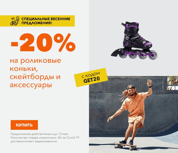 Специальные весенние предложения! на роликовые коньки, скейтборды и аксессуары -20% с кодом GET20
