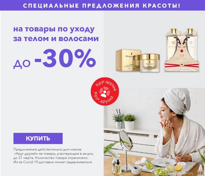 Специальные предложения красоты! до -30% на товары по уходу за телом и волосами