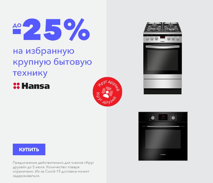 Купите сегодня! на избранную крупную бытовую технику Hansa до -25%