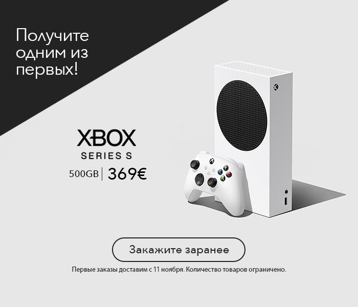 Получите одним из первых! Закажите заранее Xbox Series S 500 GB
