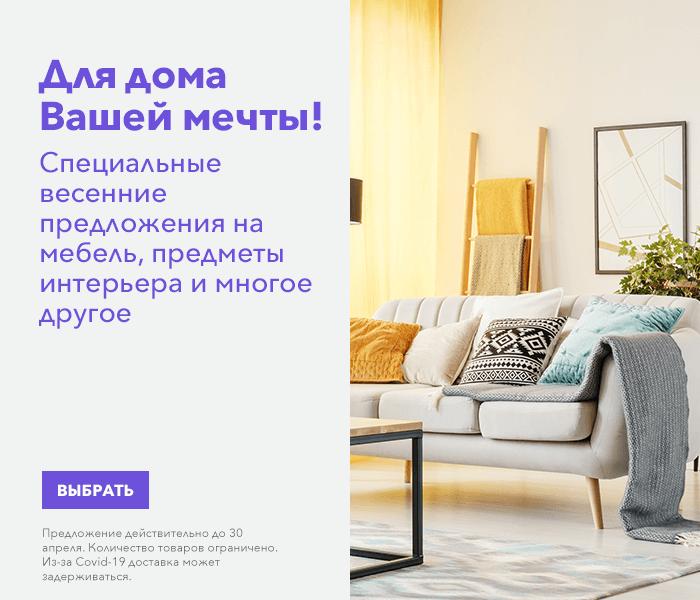 Для дома Вашей мечты! Специальные весенние предложения на мебель, предметы интерьера и многое другое
