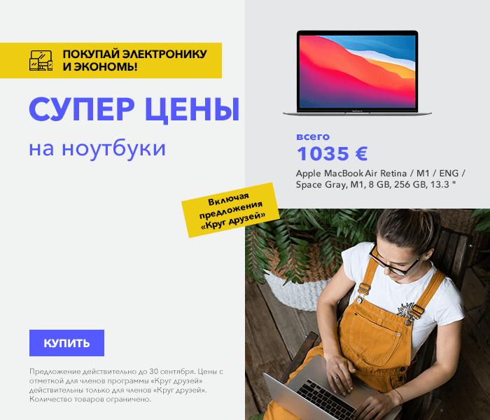 Покупай электронику и экономь! СУПЕР цены на ноутбуки