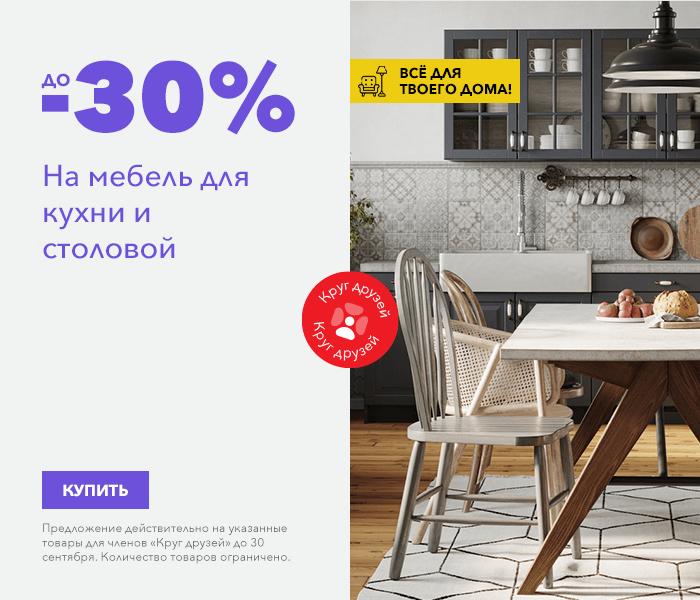 Для дома, где хорошо! На мебель для кухни и столовой до -30%