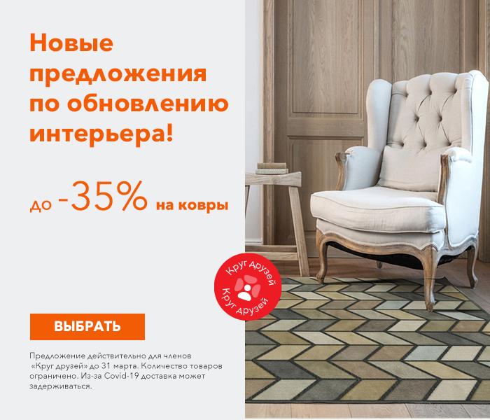 Новые предложения по обновлению интерьера! до -35% на ковры