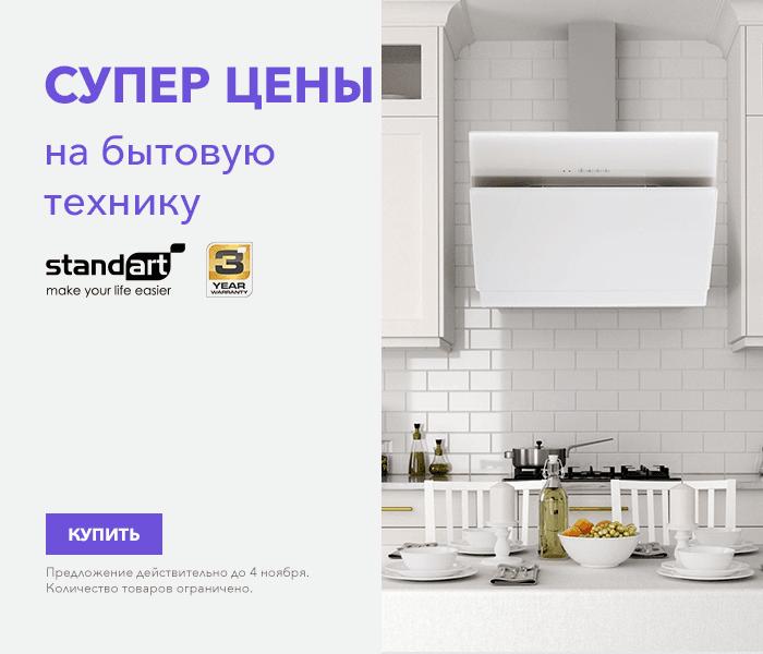 СУПЕР ЦЕНЫ на Standart бытовую технику