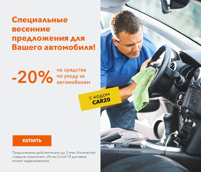 Специальные весенние предложения для Вашего автомобиля! на средства по уходу за автомобилем -20%